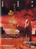 Wong Fei Hung: Chi sai wik hung see pictures.