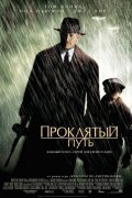 Road to Perdition - wallpapers.
