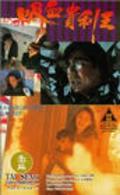 Xiang Gang qi an: Zhi xi xue gui li wang - wallpapers.