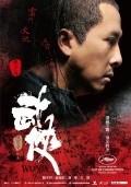 Wu xia - wallpapers.