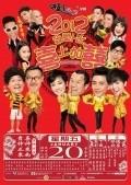 Wo Ai Xiang Gang: Xi Shang Jia Xi - wallpapers.