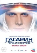 Gagarin. Pervyiy v kosmose - wallpapers.