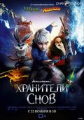 Rise of the Guardians - wallpapers.