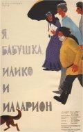 Ya, babushka, Iliko i Illarion pictures.