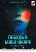 Under the Skin - wallpapers.