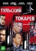 Tulskiy Tokarev (serial) - wallpapers.