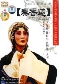 Qin Xiang Lian pictures.