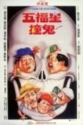 Wu fu xing chuang gui - wallpapers.
