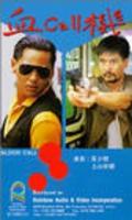 Xue Call ji - wallpapers.
