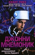 Johnny Mnemonic pictures.