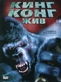 King Kong Lives pictures.