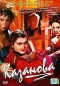 Casanova - wallpapers.