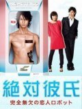 Zettai kareshi pictures.
