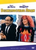 Ruthless People - wallpapers.