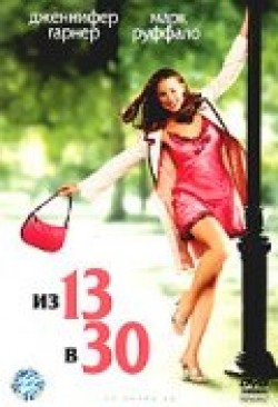 13 Going on 30 - wallpapers.