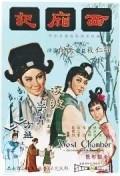 Xi xiang ji - wallpapers.
