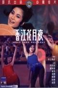 Xiang jiang hua yue ye pictures.