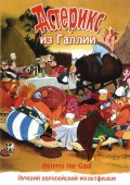 Asterix le Gaulois - wallpapers.
