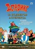 Les douze travaux d'Asterix pictures.