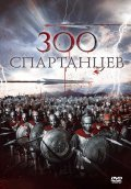 The 300 Spartans - wallpapers.