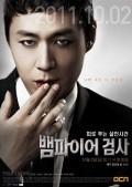 Vampire Prosecutor pictures.