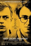 Kill Your Darlings pictures.