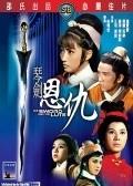 Qin jian en chou pictures.