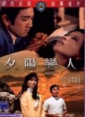 Xi yang lian ren pictures.
