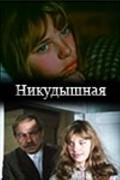 Nikudyishnaya pictures.