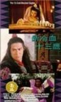 Xin leng xue shi san ying - wallpapers.