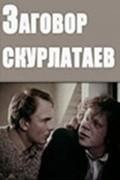 Zagovor skurlataev pictures.