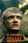 Ya - russkiy soldat pictures.