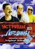 Ustritsyi iz Lozannyi - wallpapers.