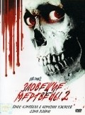 Evil Dead II pictures.