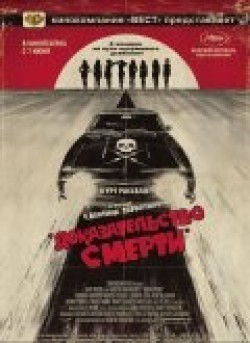 Death Proof - wallpapers.