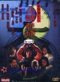 Yin yang lu jiu zhi ming zhuan qian qun pictures.