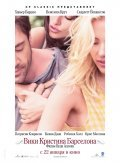 Vicky Cristina Barcelona pictures.