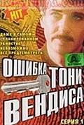 Oshibka Toni Vendisa - wallpapers.