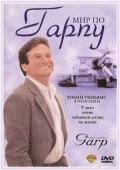 The World According to Garp - wallpapers.