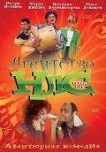 Agentstvo NLS (serial 2001 - 2003) pictures.