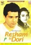 Resham Ki Dori pictures.