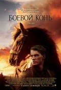 War Horse - wallpapers.