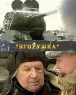 Egorushka pictures.
