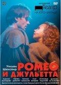 Romeo i Djuletta pictures.