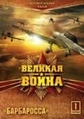 Velikaya voyna (serial 2010 – 2012) - wallpapers.