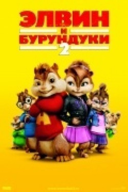 Alvin and the Chipmunks: The Squeakquel - wallpapers.