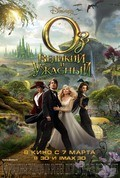 Oz the Great and Powerful - wallpapers.