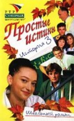 Prostyie istinyi (serial 1999 - 2003) - wallpapers.