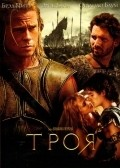 Troy pictures.