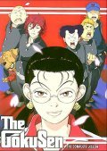 Gokusen - wallpapers.